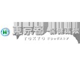 東京都藥局
