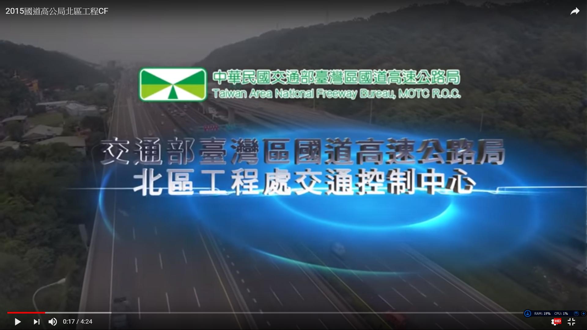 國道高公局北區工程CF