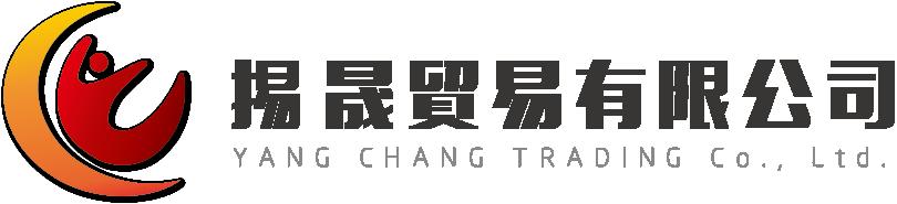 揚晟貿易有限公司