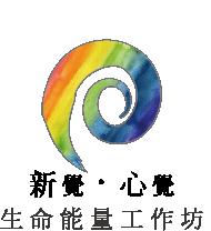 新覺心覺_LOGO_b