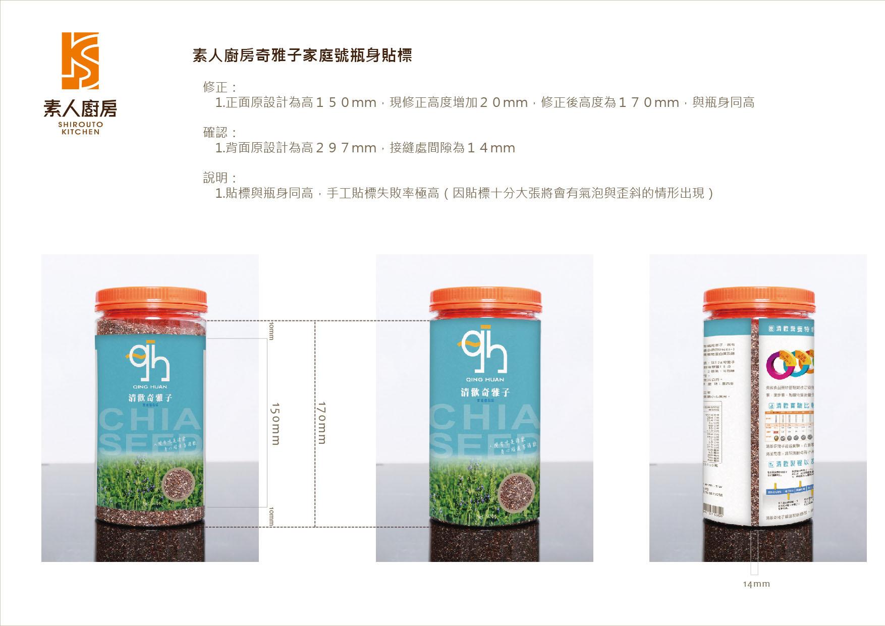 清歡奇雅子家庭號瓶身貼標變更_v151019a