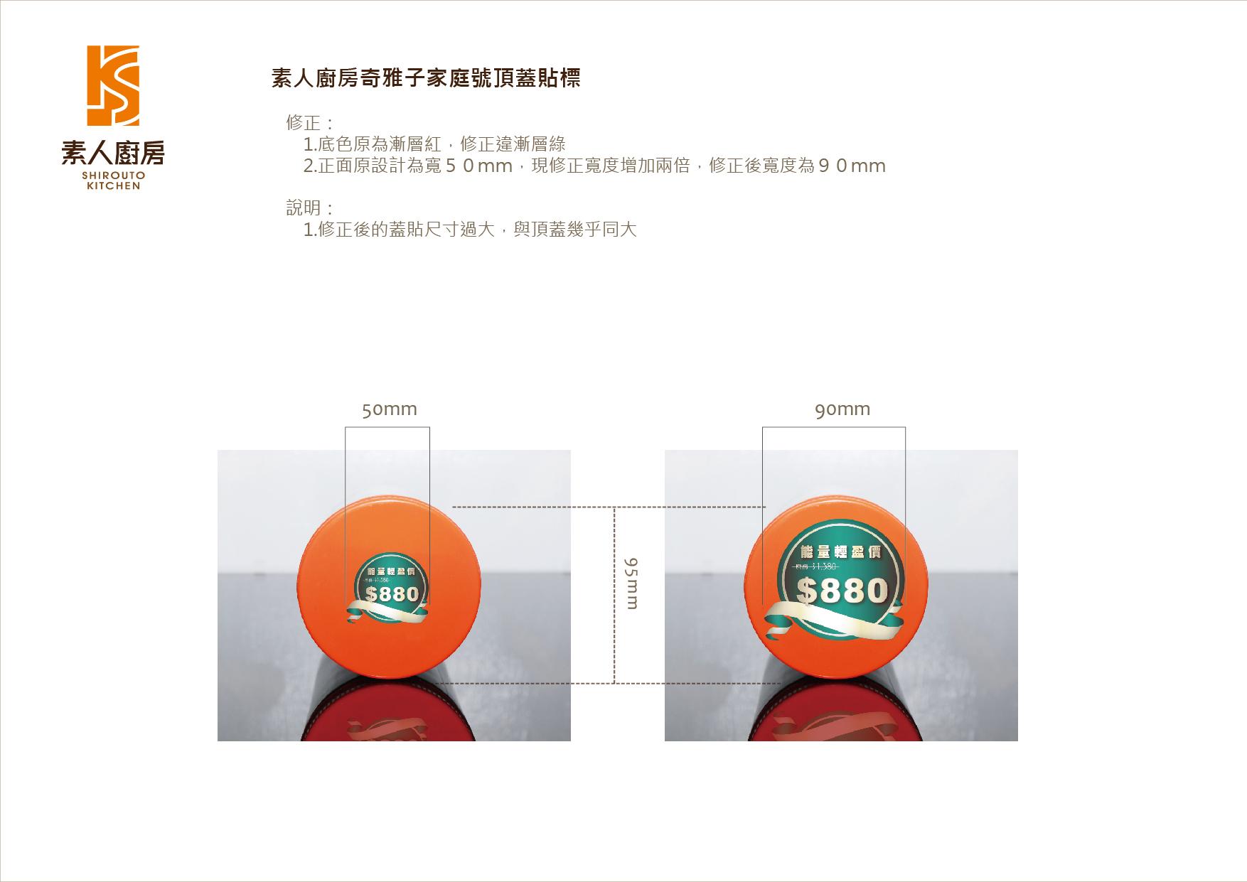 清歡奇雅子家庭號頂蓋貼標變更_v151019a