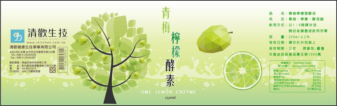 清歡_青梅檸檬酵素250ml瓶貼_銀龍白墨_WxH177x53mm