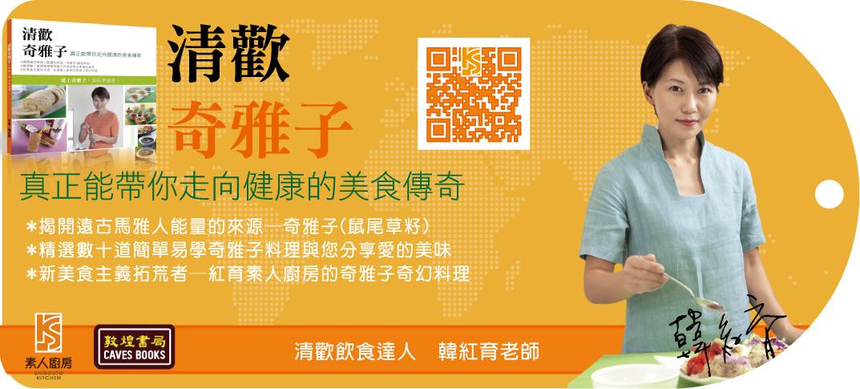 素人廚房_新書發表_邀請卡_反面_完成尺寸WxH180x80mm