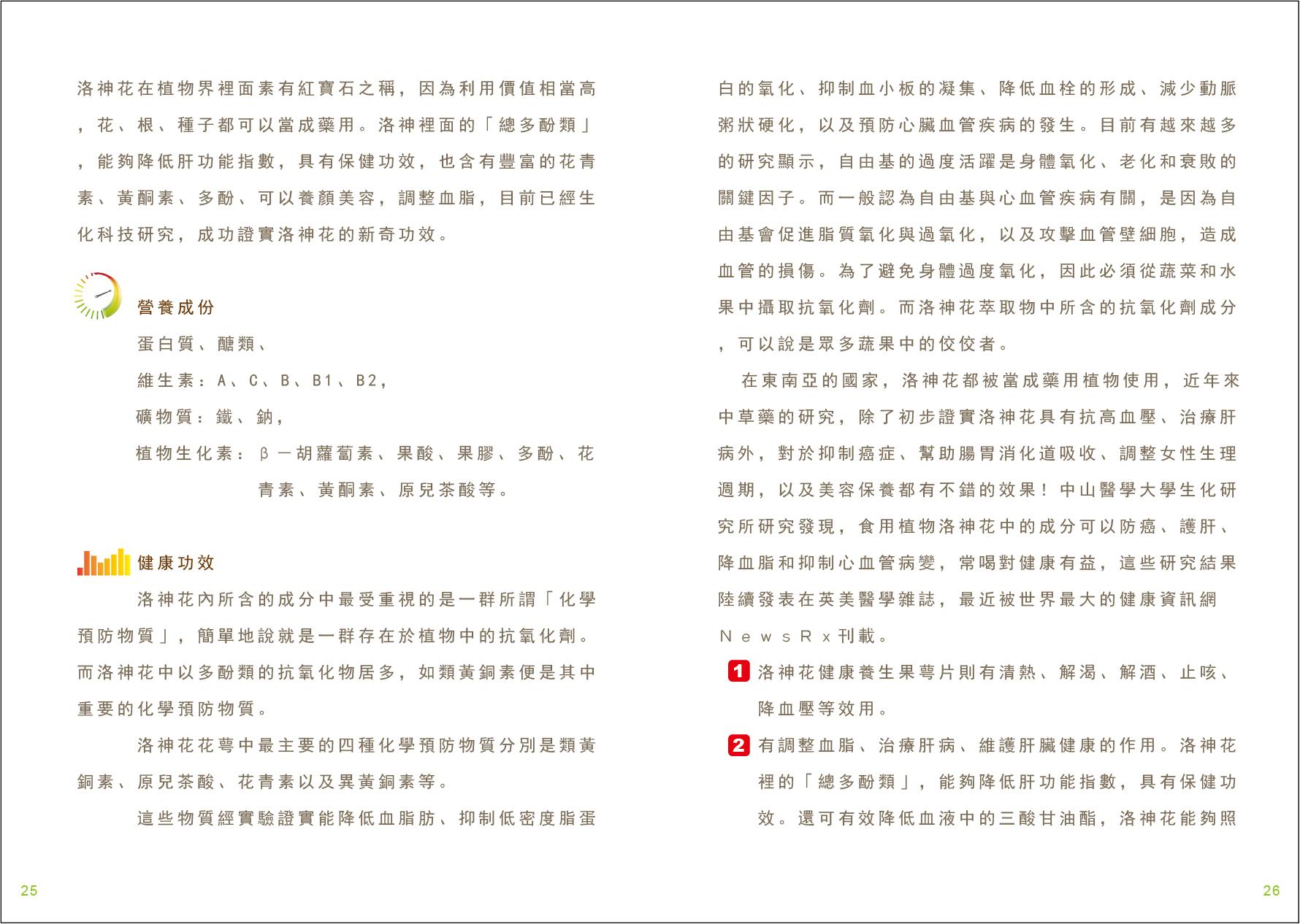 素人清歡_加盟手冊_2526玫瑰B_v160223a