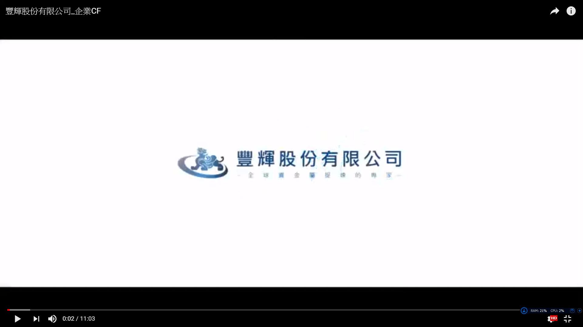 豐輝股份有限公司-企業CF
