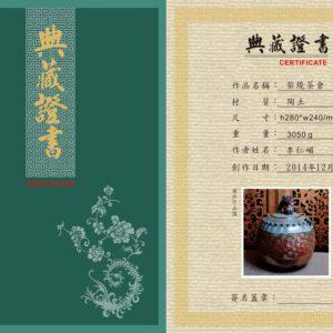 陶花園_典藏證書01