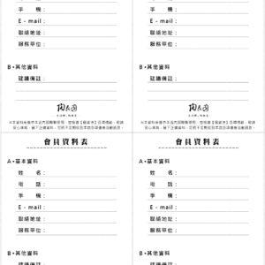 陶花園_客戶資料表_A4