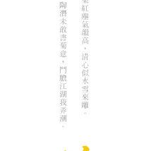 陶花園_雪菊醋