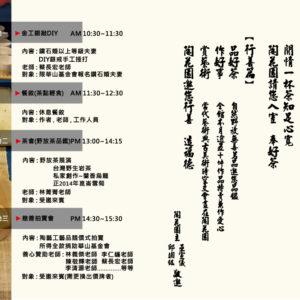 陶花園_2014公益拍賣邀卡_反_v141105a