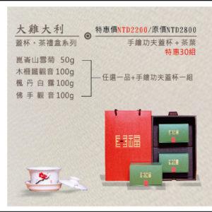 陶花園_2017禮盒DM_反_完成尺寸WxH270x90mm