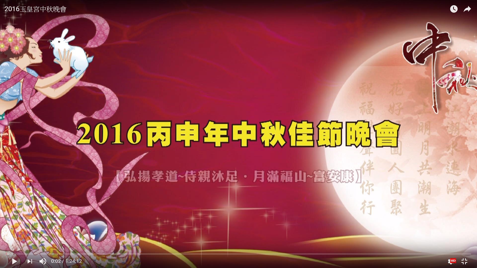 2016玉皇宮中秋晚會
