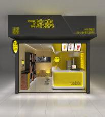 沐樂-台中旗艦店