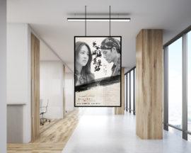海報設計_啟宏多媒體_電影海報