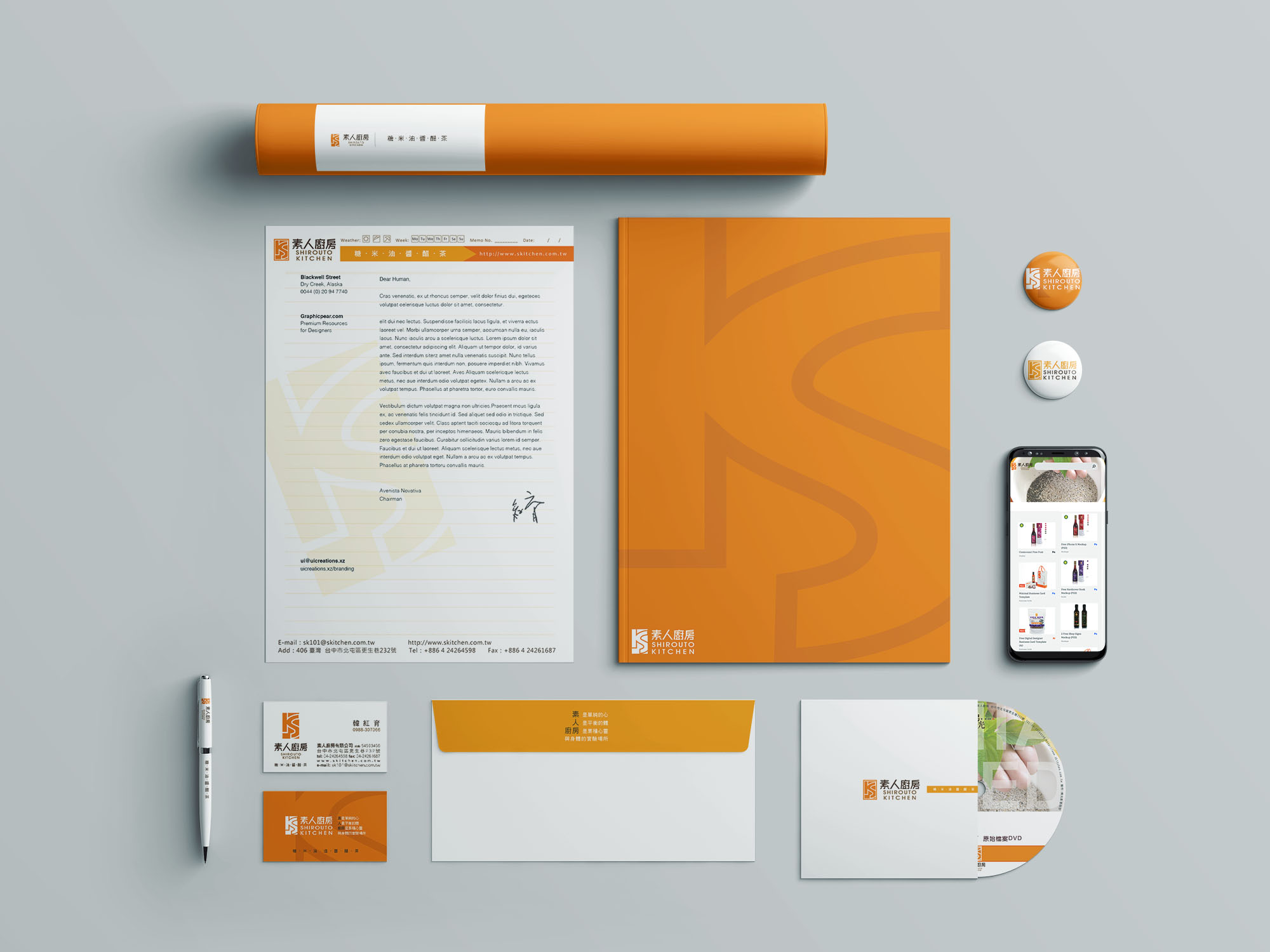 CIS設計-素人廚房_信封+信套+名片+筆+CD+RWD