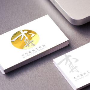 木丹藝術工作坊