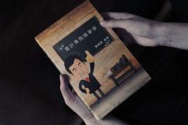 書籍設計印刷_魏錫原會計師-新版會計準則簡單學