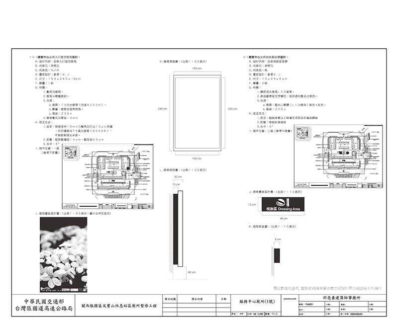 GuanXi_ADVI_A3_v121008a_頁面_03