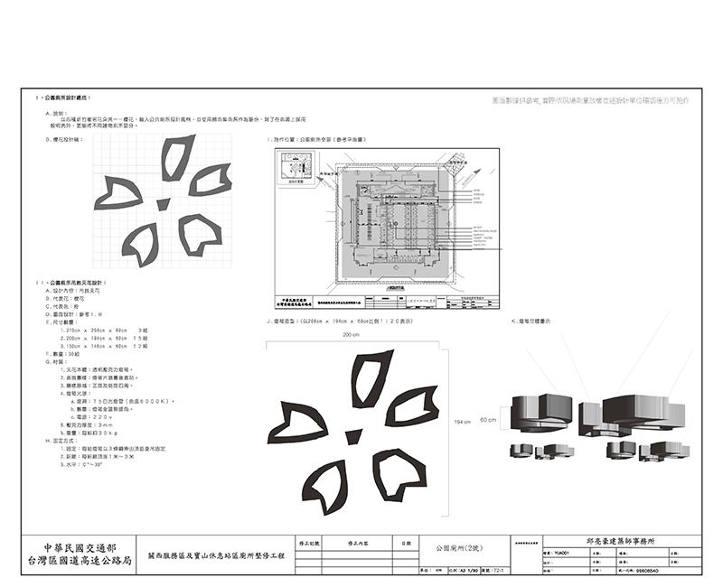 GuanXi_ADVI_A3_v121008a_頁面_05