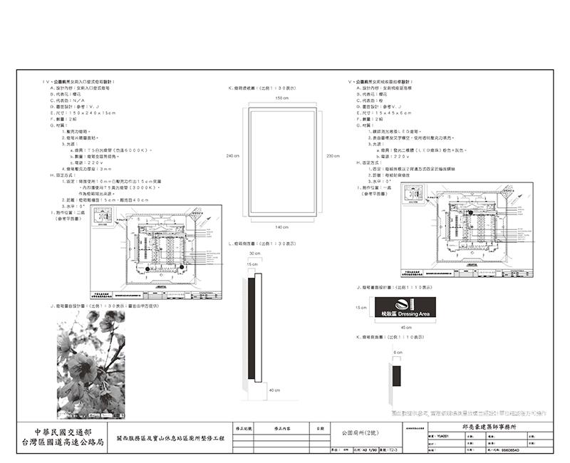 GuanXi_ADVI_A3_v121008a_頁面_07