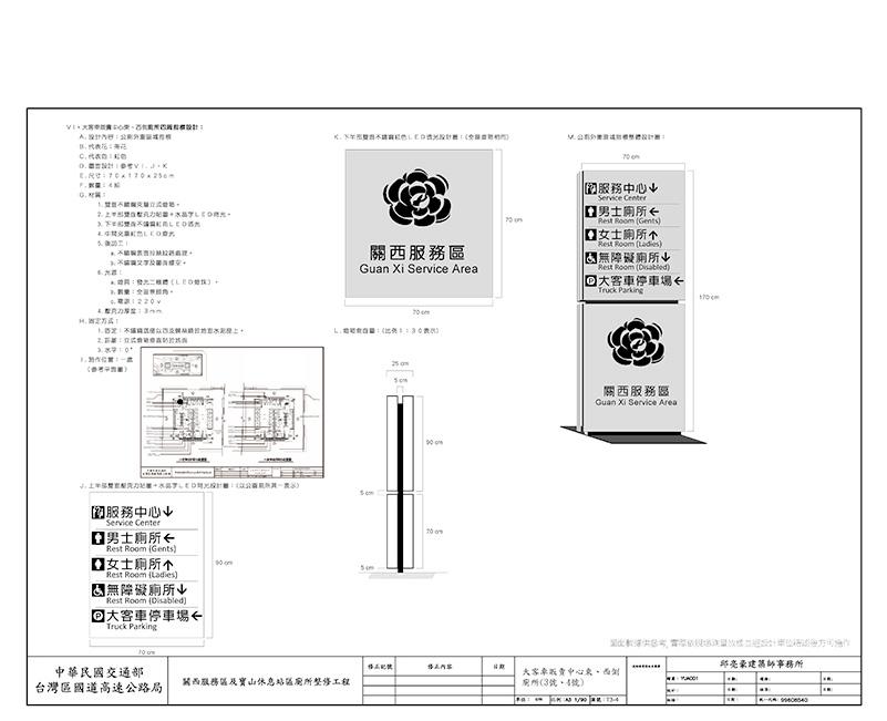 GuanXi_ADVI_A3_v121008a_頁面_12