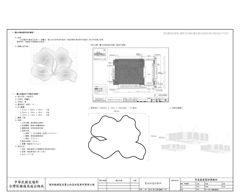 GuanXi_ADVI_A3_v121008a_頁面_13