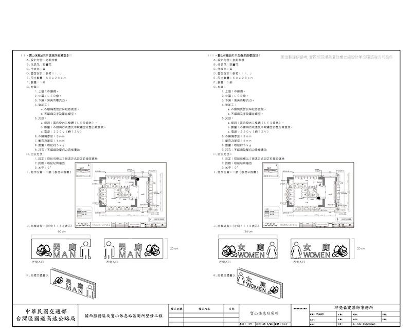 GuanXi_ADVI_A3_v121008a_頁面_14