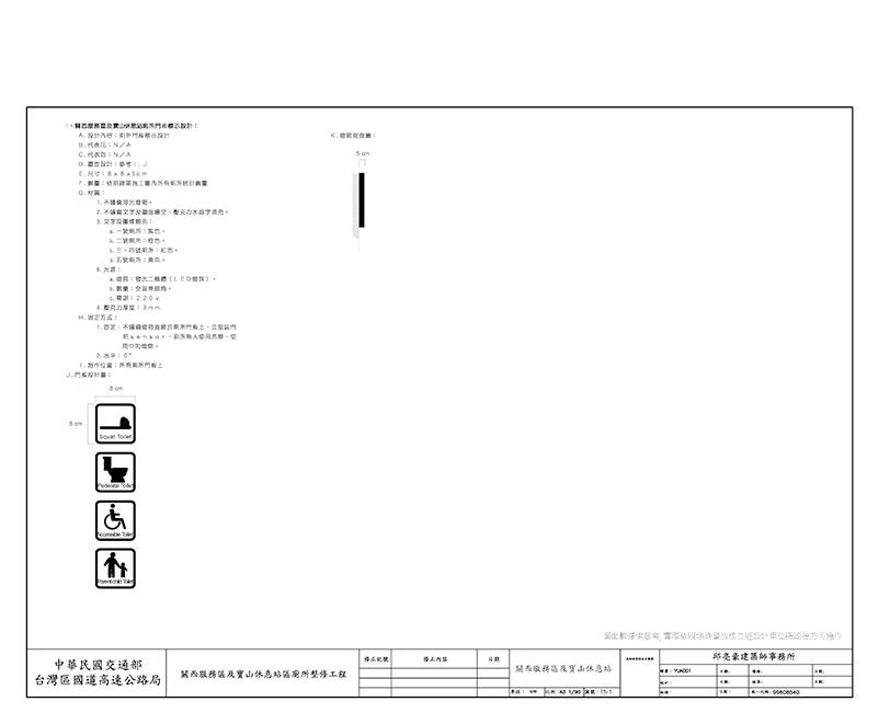 GuanXi_ADVI_A3_v121008a_頁面_17